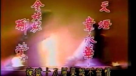 1985 中視 東方神話故事 目蓮救母 貝心瑜 樊日行 雷威遠 李芷麟 丁華寵