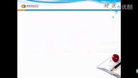 第一章  保险概述(培训考试)