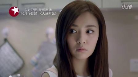 东方卫视《大好时光》片花抢先看~