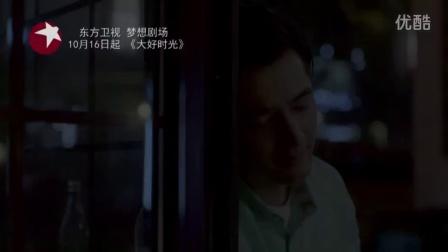 东方卫视《大好时光》片花加长版抢先看~