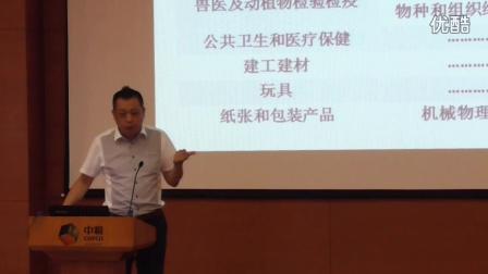 51检测网(51jyjc.cn)CMA检验检测机构资质认定国家级专家张捷主讲能力验证专业培训