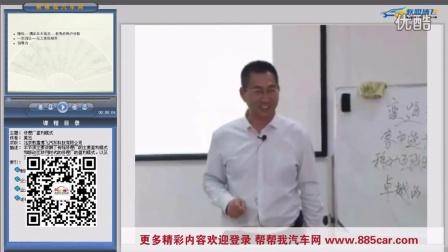 汽车维修视频教程 修理厂盈利模式