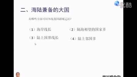 高工讲地理八年级(初二)地理上册第一章从世界看中国第一节疆域(1)地理位置优越海陆兼备