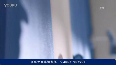 """多乐士2015 """"多彩之旅"""" 家易涂 品牌电视广告 BBH China"""