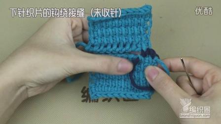 阿富汗针下针织片的钩绕接缝(未收针)如何织