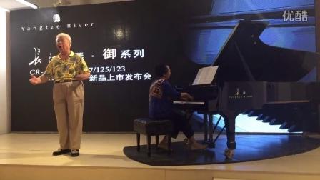 著名男低音歌唱家吳天球教授演唱《教我如何不想她》