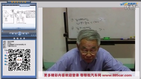 汽车维修视频教程 自动变速器维修实例