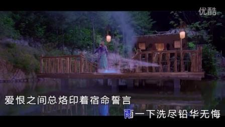 【官方MV】吴奇隆  -  爱恨之间(蜀山战纪影视原声带)