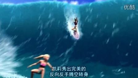 芭比之美人魚歷險記2【粵語】14