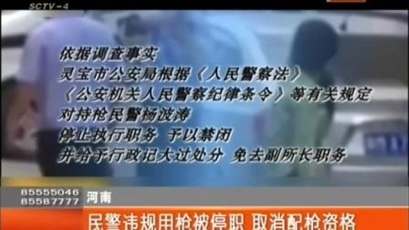 河南:民警违规用枪被停职 取消配枪资格 20150922 现场快报