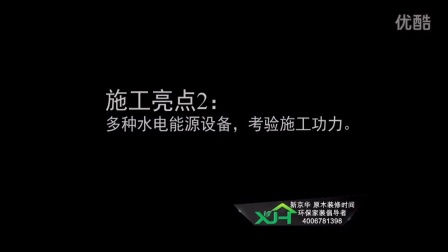南京装修公司-新京华装饰原木装修时间第七期 浦口工地