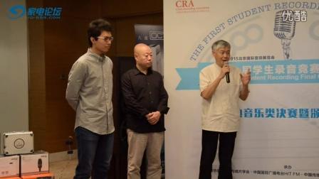 2015北京国际音响展-第一届学生录音竞赛决赛