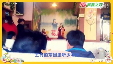 青海花儿:王秀的茶园里听少年来