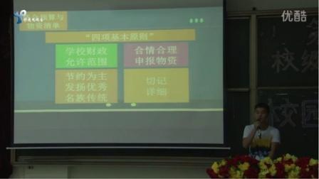 重庆邮电大学移通学院2015校园活动策划组织培训