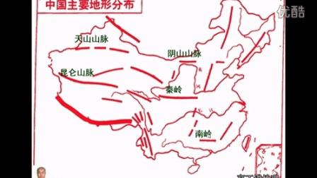 高工讲地理八年级初二地理上册第二章中国的自然环境第一节地形和地势