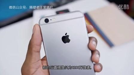 【中文字幕】iPhone6s首发开箱体验测评