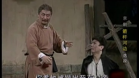 京剧《箭杆河边》选段 劝赖子—张学津