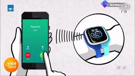 20150906小天才电话手表卡通篇
