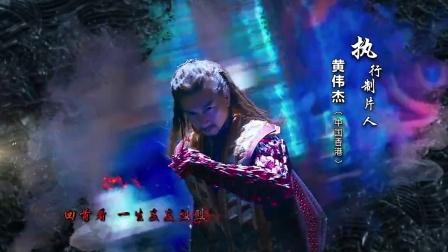 【风车·华语】吴奇隆《蜀山战纪》片头曲《爱恨之间》片头版MV大首播