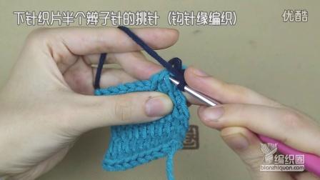 阿富汗针下针织片半个辫子针的挑针(钩针缘编织)编织教学视频