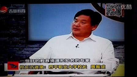 吉林教育校长访谈录:四平职业大学校长,周振成(9月23日)手机翻拍电视
