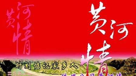 月是故乡明黄河情7字调 安总作词刘林丽演唱《风》临县小调视频伴奏