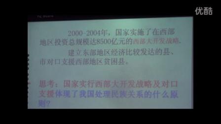 庄浪县朱店中学自我发现互动提高课堂教学实录九年级政治《统一的多民族国家》