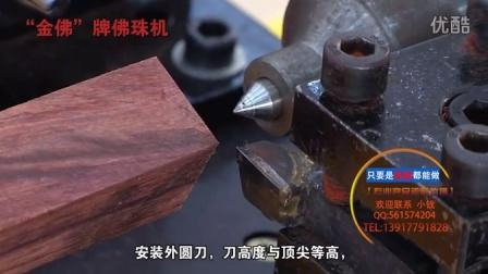 家用佛珠机小型车床加工木珠圆珠手串菩提子木工机床微型机器设备视频拍摄制作视频