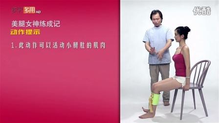 【张富源】美腿女神练成记