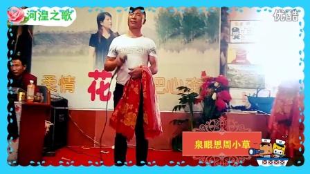 青海花儿:王秀茶园之歌