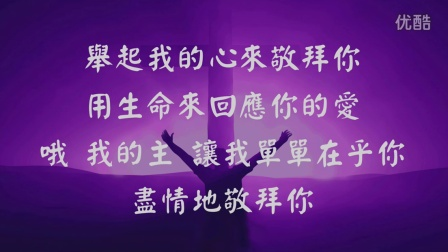 盡情的敬拜 (1) - 張哈拿牧師版