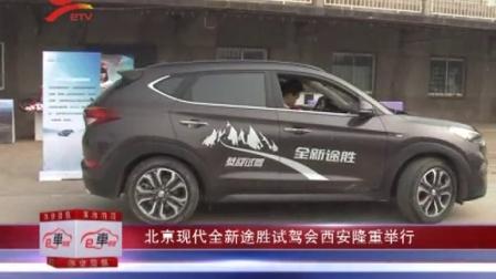 北京现代全新途胜试驾会西安隆重举行