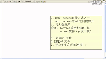 labview写入access数据库 微信:lablover