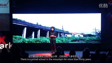 塑造我们生活的环境 范蓓蕾@TEDxFuxingPark
