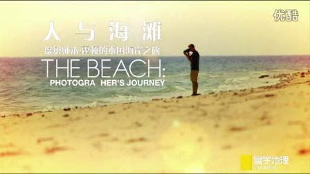 人与海滩 摄影师本·霍顿的泰国海岸之旅