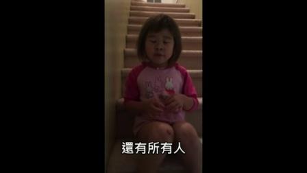 6岁小萝莉给恶言相向的父母上了人生最重要的一课,萌爆了!