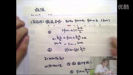 考研数学 黄涛老师 学途考研 极限1