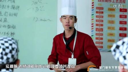 厦门新东方烹饪学校—经典西点教学课程介绍视频