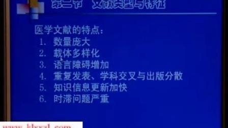 中国医科大学 医学文献检索 20讲  视频教程全套