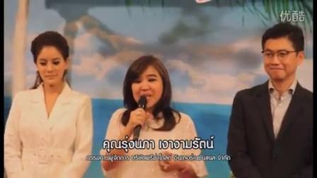 [视频] 3台NetMeeting Bride to be party 最甜蜜的婚礼 ขอเป็นเจ้าสาวสักครั้งให้ชื่นใจ