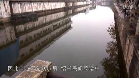 """土菜""""醉""""绍兴-文化采风视频"""