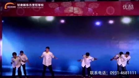"""兰州新东方厨师学校""""绚丽青春、礼赞祖国""""大型师生晚会舞蹈《快乐厨师》"""