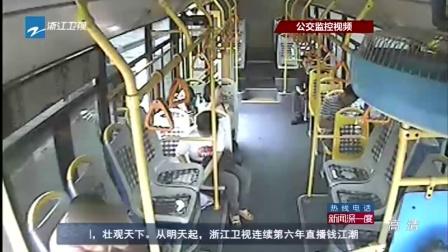 我们身边的正能量:宁波北仑——接到乘客求助  公交司机驾车追贼 新闻深一度 150926