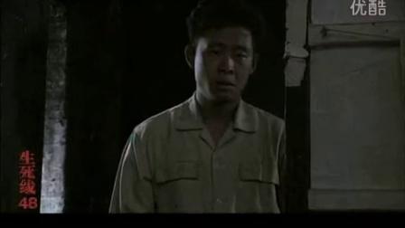 生死线 48