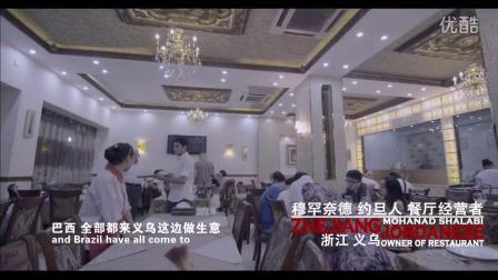 《乐享中国》之 新丝路好伙伴穆罕奈德