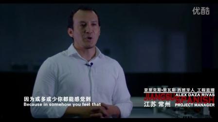 《乐享中国》之高铁使者亚里克斯·里瓦斯