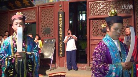 北京白云观乙未年中秋祭月法会