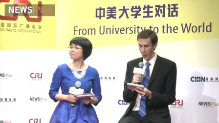 2015中美大学生对话北京场