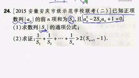 高考数学提分逆袭公开课高三刷题神课刷专题数列