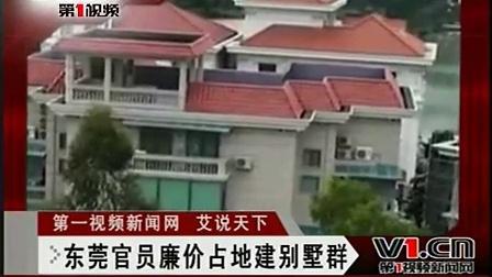 东莞中南海 东莞官员低价占地建豪华别墅每平米不足500元_标清